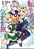 転生勇者の気まま旅 1 (ヒーロー文庫)