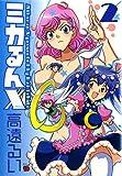 ミカるんX 2 (チャンピオンREDコミックス)