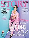 STORY(ストーリィ) 2018年 2月号 [雑誌]
