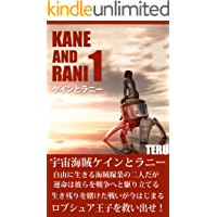 KANE AND RANI (Japanese Edition) book cover