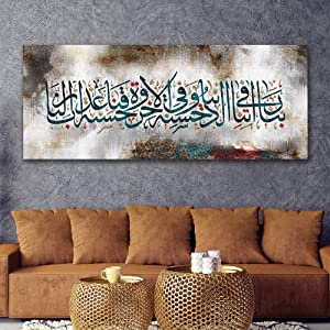 Rabbena Large Islamic Wall Art, Canvas Print, Arabic Calligraphy, Islamic Gift, Muslim Home Decoration, Quran Art (Rabbena 59x23,6 inches)
