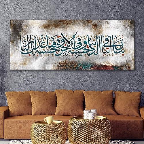 Rabbena Large Islamic Wall Art
