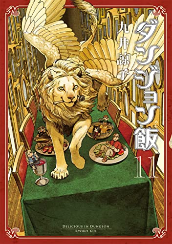 ダンジョン飯 11巻 (HARTA COMIX) Kindle版