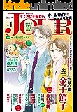 JOURすてきな主婦たち 2017年1月号[雑誌]