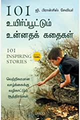 101 Inspiring Stories   (Tamil) Kindle Edition