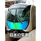 日本の電車 2