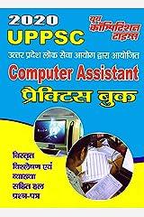 PRACTICE BOOK (2020 UPPSC COMPUTER ASSISTANT): 2020 UPPSC COMPUTER ASSISTANT (20191208 540) (Hindi Edition) Kindle Edition