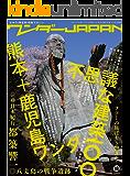 ワンダーJAPAN vol.18