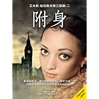 Possession (Chinese Edition) book cover