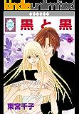 黒と黒(5) (冬水社・いち*ラキコミックス)