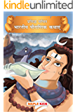 Indian Mythology (Illustrated) (Hindi) (Hindi Edition)