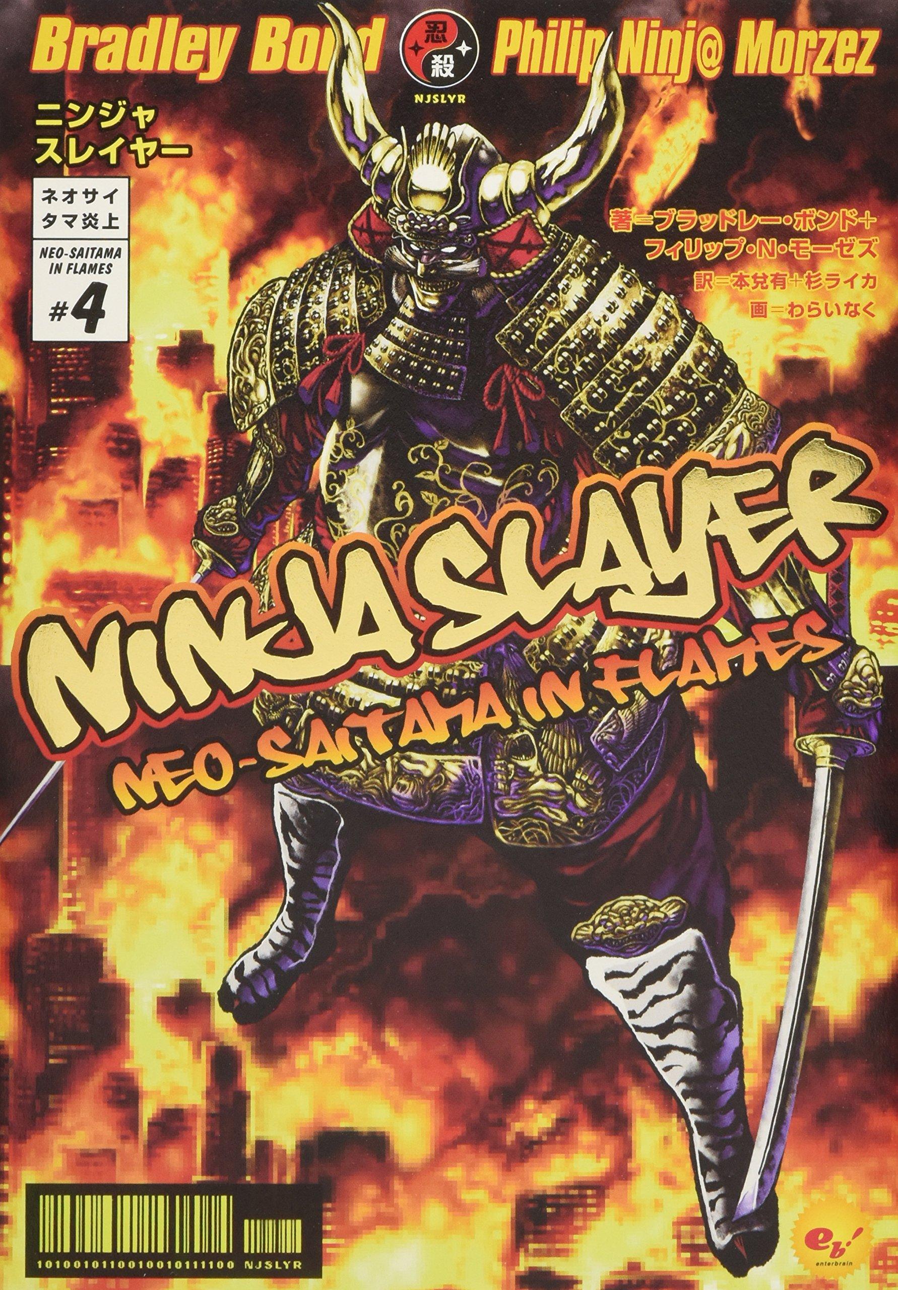 Ninja Slayer neo Saitama ablaze 4 (2013) ISBN: 4047286907 ...