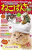 ねこぱんち No.160 猫新年号 (にゃんCOMI)