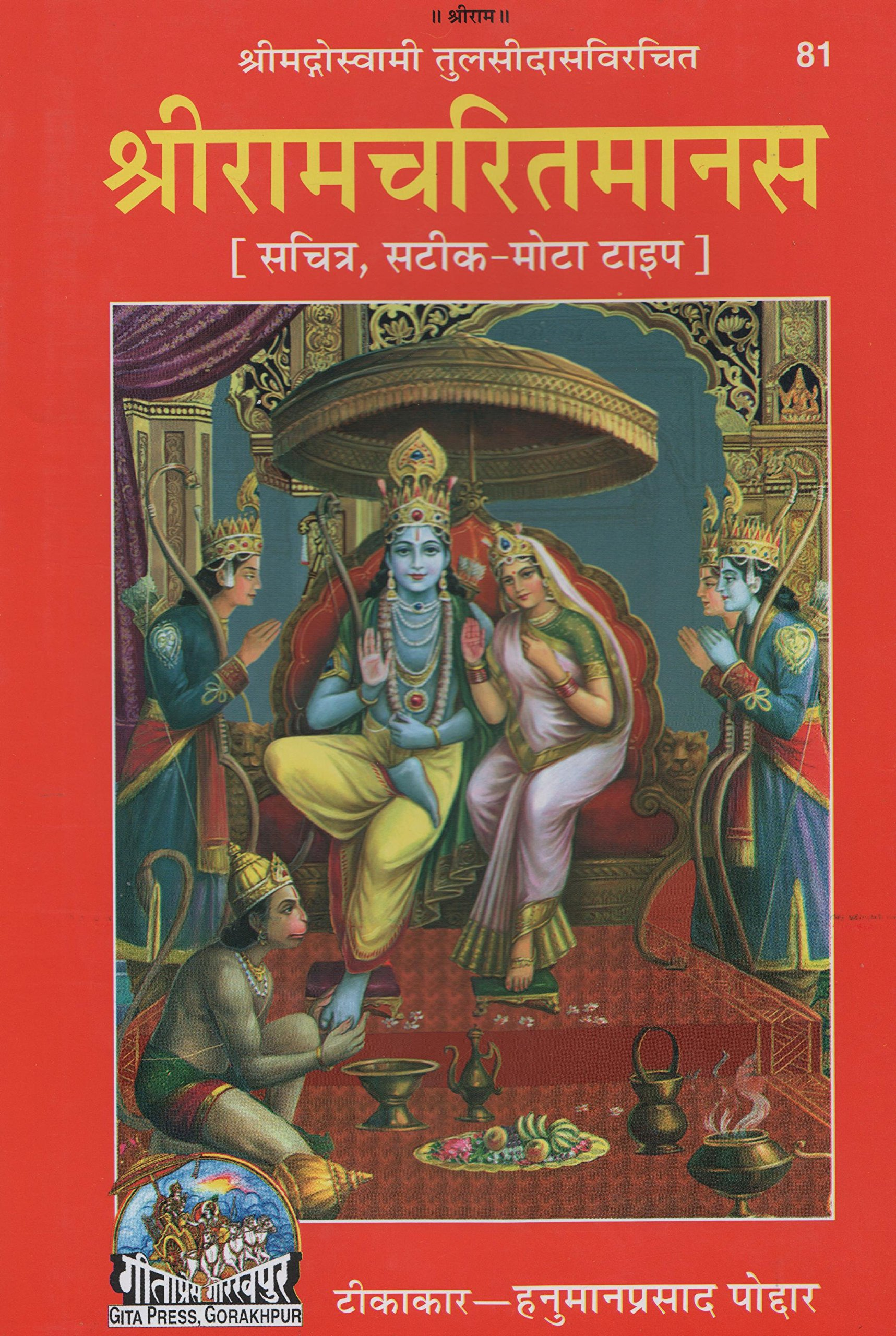 Hindi books pdf in gorakhpur press gita