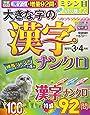 大きな字の漢字ナンクロ 2019年 03 月号 [雑誌]