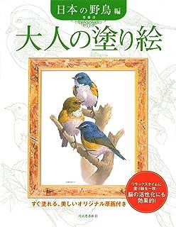 大人の塗り絵 世界の鳥編 大人の塗り絵シリーズ 河出書房新社編集部