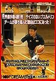 小さくても世界で活躍するバスケットボール選手が身に付けている基本スキル&練習法(小学生中学生向け)