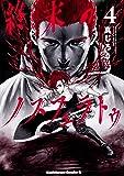 終末のノスフェラトゥ (4) (角川コミックス・エース)