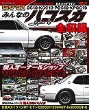 G-WORKSアーカイブ みんなのハコスカ (SAN-EI MOOK G-ワークスアーカイブシリーズ 1)