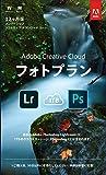 Adobe Creative Cloud フォトプラン(Photoshop+Lightroom) with 1TB|12か月版|パッケージコード版