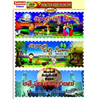 Chinnari Chitti Geethalu Vol-1, Chinnari Chitti Geethalu Vol-2, Anveshana Aavishkarana Telugu 3-in-1 Animated Series Original DVD with DTS