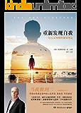重新发现自我:一位心灵导师的课堂笔记(华语世界深具影响力作家张德芬作序推荐,《亲密关系》作者探索觉知与意识三十年的分享) (博集成功法则系列)
