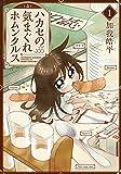 ハカセの気まぐれホムンクルス(1) (電撃コミックスNEXT)
