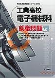 工業高校電子機械科就職問題 (高校生用就職試験シリーズ)