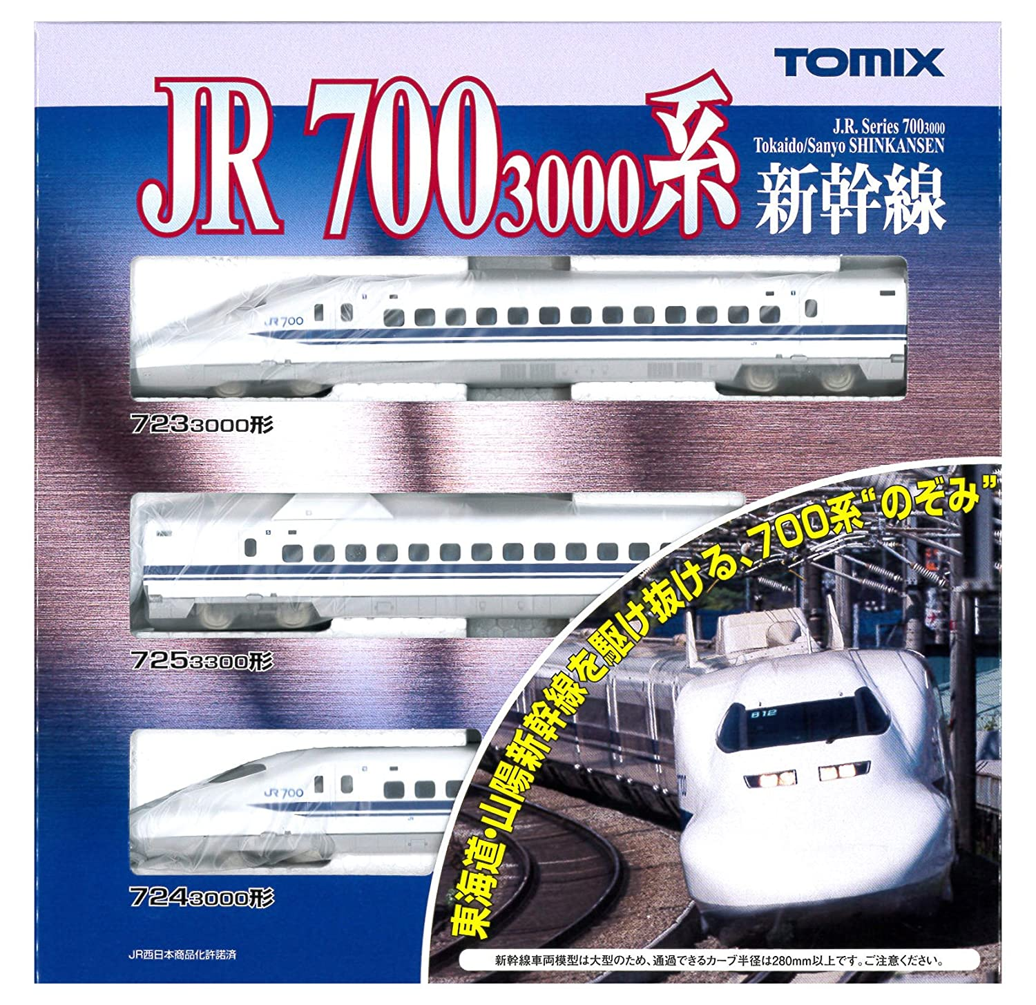 J.R. Series 700-3000 Toukaido Sanyo Shinkansen [Nozomi] (Basic 3-Car Set) (Model Train) (japan import)