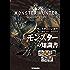 モンスターハンター:ワールド 公式データハンドブック モンスターの知識書