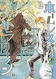 ホームレス・サラリーマン 2 (花音コミックス)