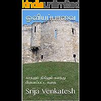 ஓவியப்பாவை: காதலும் திகிலும் கலந்து பின்னப்பட்ட  கதை (Tamil Edition)