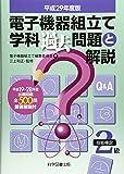 技能検定2級 電子機器組立て学科過去問題と解説〈平成29年度版〉