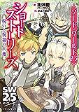 ソード・ワールド2.5ショートストーリーズ 呪いと祝福の大地 (富士見ドラゴンブック)