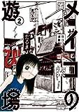 メイコの遊び場 (2) (アクションコミックス)