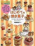 はじめての焼き菓子 (ひとりでできる!For Kids!!)