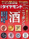 週刊ダイヤモンド 2019年1/12号 [雑誌]