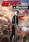 仮面ライダー&Machine ビジュアルブック (ぴあMOOK)