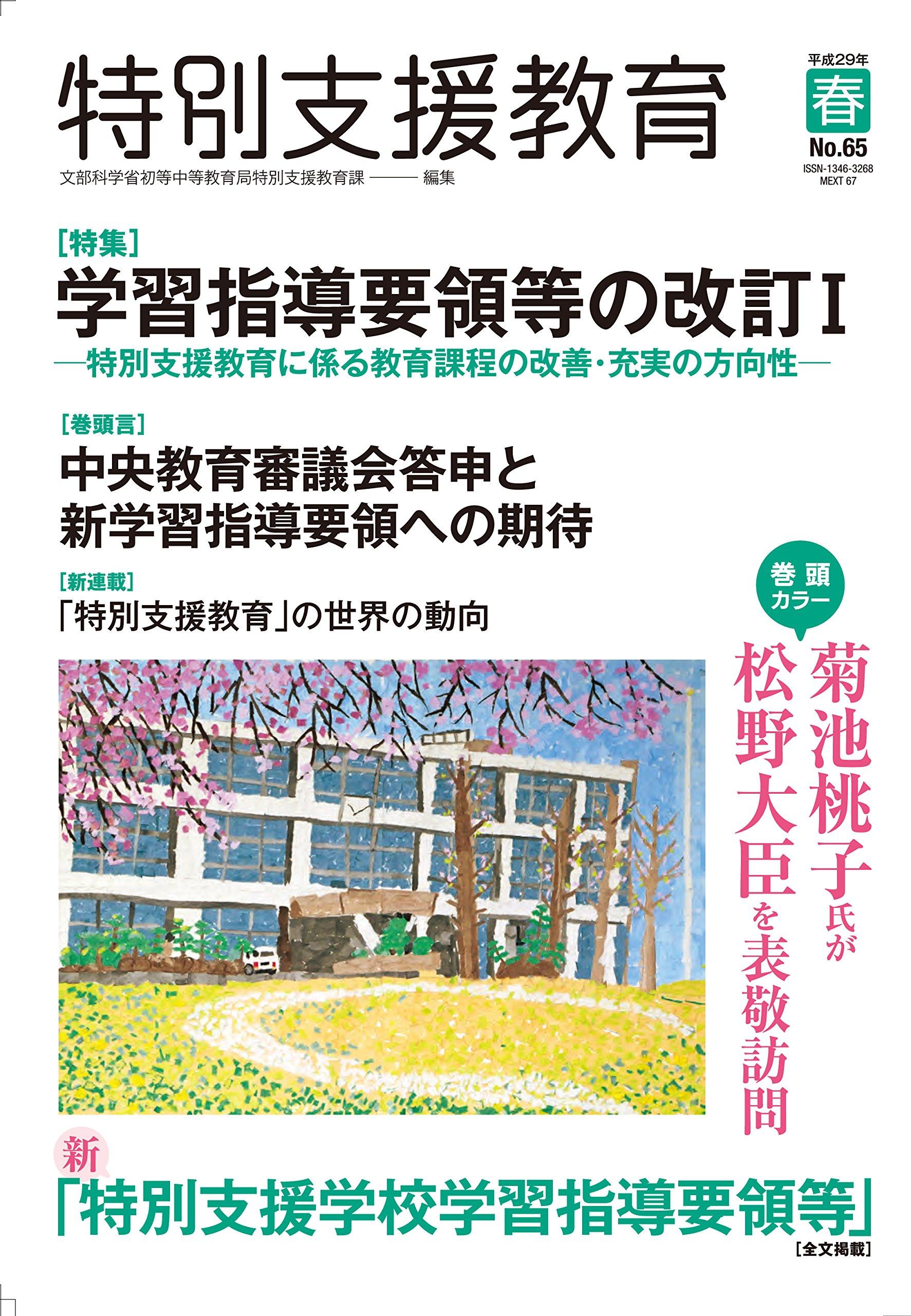 季刊特別支援教育 2017年 05 月...