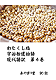 わたくし版「宇治拾遺物語」現代語訳 第04巻