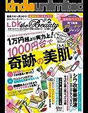 LDK the Beauty (エル・ディー・ケー ザ ビューティー)2020年2月号 [雑誌]