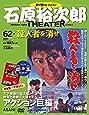 石原裕次郎シアター DVDコレクション 62号 『殺人者を消せ』  [分冊百科]