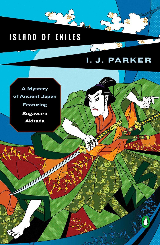 Island of Exiles (Sugawara Akitada Mysteries, No. 5) ebook