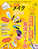 晋遊舎ムック LDK the Beauty メイク the Best