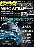 WRC入門講座 [ 東出昌大 主演 映画 『 OVER DRIVE 』のすべて] (RALLY PLUS - ラリープラス - 特別編集)