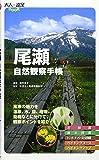 尾瀬自然観察手帳(大人の遠足BOOK)
