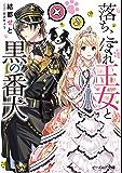 落ちこぼれ王女と黒の番犬【電子特典付】 (ビーズログ文庫)