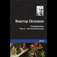 Смотритель. Том 2. Железная бездна (Russian Edition) book cover