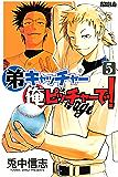 弟キャッチャー俺ピッチャーで!(5) (月刊少年ライバルコミックス)