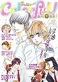 Colorful! vol.13 [雑誌] (Colorful!)